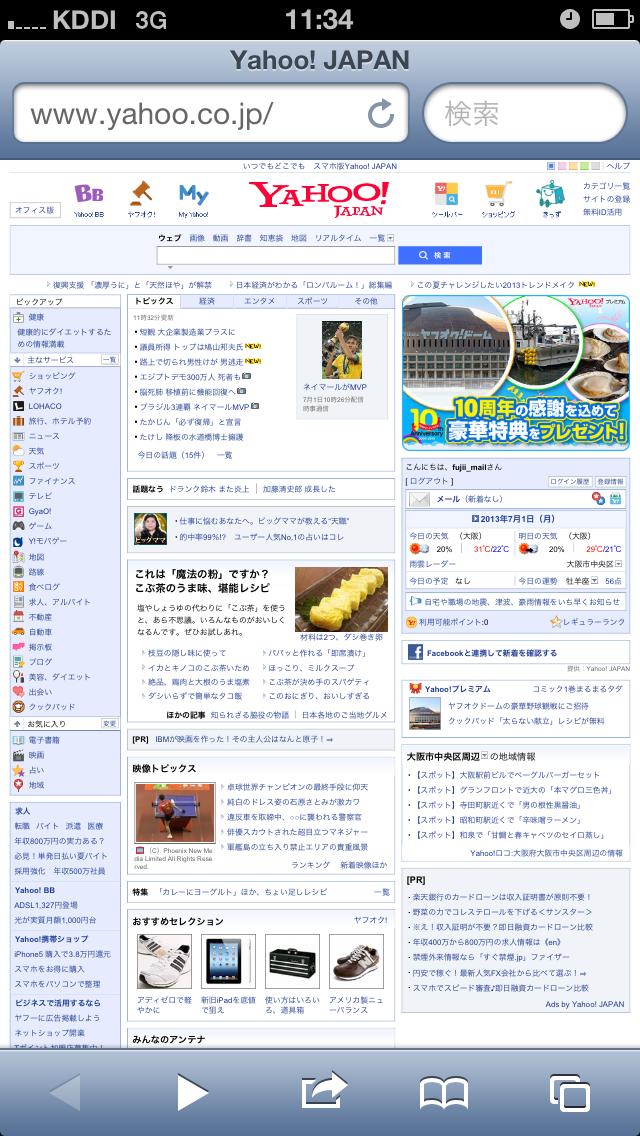 スマートフォンで閲覧したパソコン用ホームページ