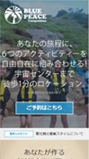 BLUE PEACE種子島(スマホ版)